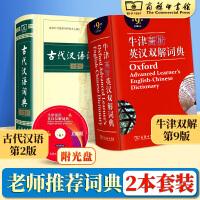 牛津高阶英汉双解大辞典第9版+古代汉语词典第二版 商务印书馆出版社全套3本初中高中生学习工具书