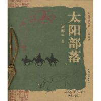 【新书店正版】太阳部落刘湘晨9787503222498中国旅游出版社