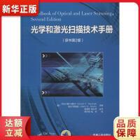 光学和激光扫描技术手册(原书第2版) Gerald F. Marshall 机械工业出版社9787111594949〖