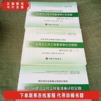 [二手8成新]2015四川省建设工程工程量清单计价定额 房屋建筑与装
