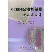 PIC18F452微器嵌入式设计约翰.B.皮特曼、郑红、董云凤、王秀凤科学出版社【正版放心购】