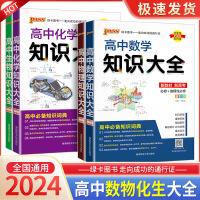 高中数物化生知识大全4本2021新版高一高二高三数学物理化学生物高考答题解题模板复习资料PASS绿卡图书