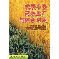 优质小麦高效生产与综合利用
