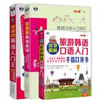 零基础韩语学习:超图解韩语单词+韩语入门王+旅游韩语应急图解口袋书(套装3册)