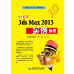 中文版3ds Max 2015实例教程
