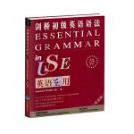 剑桥初级英语语法(中文版)(英语在用丛书)――全球销量超千万册,学练结合,学以致用