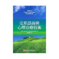 预售 正版 完形�J商�c心理治��技�g/Phil Joyce & Charlotte Sills/心理