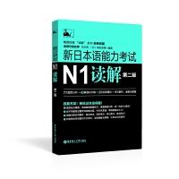 新日本语能力考试N1读解(第二版)刘文照 日语能力考一级 华东理工 日语阅读 练习