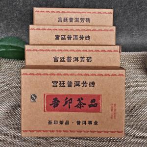 【20盒】2008年南峤(宫廷普洱芳砖-吾印茶品)珍藏版熟茶 100g/盒