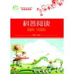 青苹果丛书―科普阅读 9787516404478