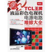 TCL液晶彩色电视机电源电路维修大全 【正版书籍】