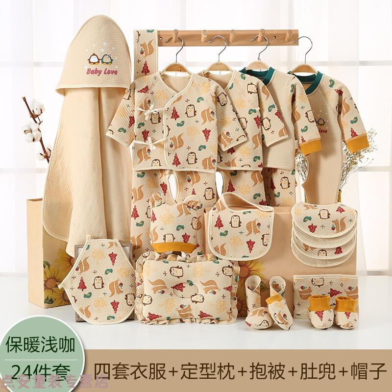 冬季秋冬季新生礼盒套装初生婴儿用品衣服0-3月男女宝宝满月礼品秋冬新款 发货周期:一般在付款后2-90天左右发货,具体发货时间请以与客服协商的时间为准