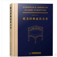 【商城原版当天发货】欧美经典家具大全  欧式美式家具款式花样造型设计教程