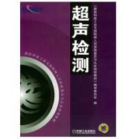 【正版现货】 超声检测 机械工业出版社