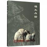 海上石语(全国石展图录)