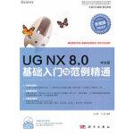 UG NX 8 0中文版基础入门与范例精通(中国CAX联盟倾力推荐!)(DVD) 张小勇,刘斌 科学出版社 97870