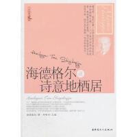 【新书店正品包邮】海德格尔谈诗意地栖居 海德格尔,丹明子 工人出版社 9787500850151