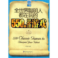 【二手书9成新】全世界聪明人都在玩的550个思维游戏谭小娟9787200069273北京出版社