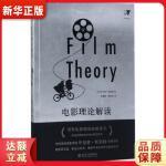 电影理论解读 [美]罗伯特・斯塔姆[Robert Stam] 北京大学出版社9787301284636【新华书店 正版