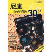 【新书店正版】尼康必买镜头30只彭绍伦中国摄影出版社9787802361607