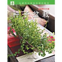 绿手指丛书----种子盆栽