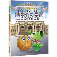 植物大战僵尸2博物馆漫画・纽约大都会艺术博物馆[6-14岁]