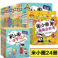 包邮 【套装24册】米小圈 脑力挑战赛 儿童课外读物 机灵小神童 少儿读物 智力开发童书 四川少年