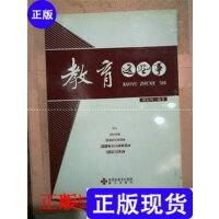 【二手旧书9成新】教育这些事&602C115597G52-53 /刘东风编著 海天出版社