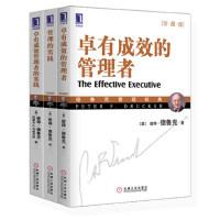 m正版现货 德鲁克管理经典全套3册 卓有成效的管理者+管理的实践+卓有成效管理者的实践 管理书籍畅销书管理学企业人力资