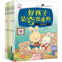 全套8册好孩子是夸出来的--你很负责任儿童绘本0-3-6周岁早教启蒙认知情商情绪管理培养早教书图画书宝宝睡前故事书幼儿读物童话书