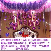 婚房布置 创意婚房气球字母装饰结婚用品求婚道具套装婚庆情人节生日布置婚庆用品SN8929