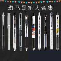 日本zebra斑马中性笔黑笔学生用文具jj15限定合集套装BE-100/3/77/Z49/Z33/31/JJM88/J