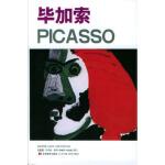 【包邮】毕加索 〔美〕休斯 ,徐洋 吉林美术出版社 9787538615296