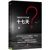 【二手旧书9成新】 马航MH370失联十七天 陈功 9787508651033 中信出版社