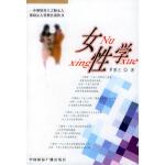 【新书店正版】女罗慧兰中国国际广播出版社9787507821451