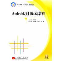 Android项目驱动教程