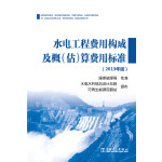 水电工程费用构成及概(估)算费用标准(2013年版)