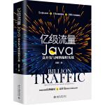 � �流量Java高并�l�c�W�j�程����