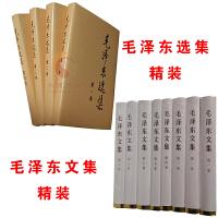 文集 全八卷 精装+选集(1-4卷)精装