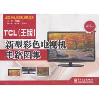 【正版现货】TCL新型彩色电视机电路图集 韩国民 9787121117220 电子工业出版社