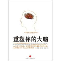 【二手旧书9成新】重塑你的大脑约翰・雅顿,黄延峰9787508629735中信出版社,中信出版集团