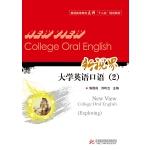 """普通高等教育英语""""十二五""""规划教材:新视界大学英语口语(2)"""