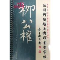 欧颜柳赵启五体楷书习字帖之柳公权 王杰 北京师范大学出版社