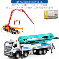 合金工程车模型儿童玩具混凝土泵车建筑机械搅拌车水泥泵车 单独沃尔沃泵车--蓝色 有声光带人偶