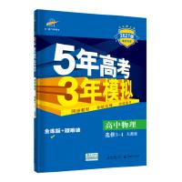 2020版5年高考3年模拟高中物理选修3-4人教版RJ 五年高考三年模拟高中物理选修3-4同步教材练习册五三物理选修3