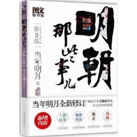 明朝那些事儿3 图文精印版 当年明月著 北京联合出版公司 9787550202443