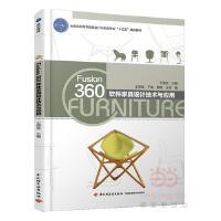 Fusion360软件家具设计技术与应用,王荣发,中国轻工业出版社王荣发中国轻工业出版社9787518420414