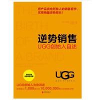 【现货】逆势销售:UGG创始人自述 【澳】布莱恩・史密斯著 市场营销 销售哲学 创业 销售书籍销售心理学管理学正版书籍
