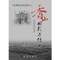 香山旧影与传说:第八届香山文化论坛文集(上)