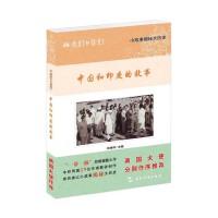 我们和你们:中国和印度的故事(汉)